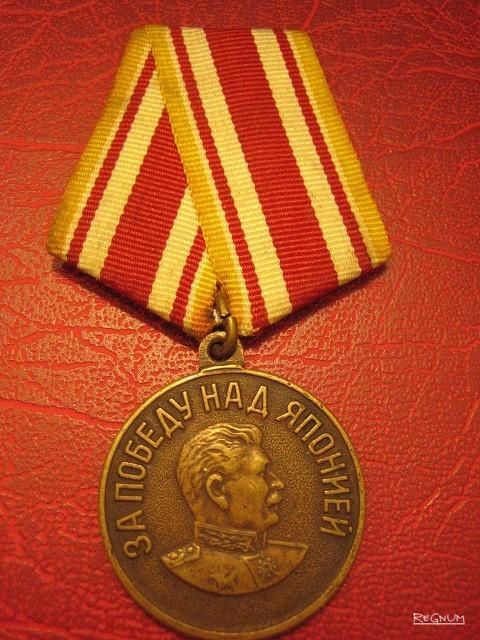 Медаль СССР «За победу над Японией»