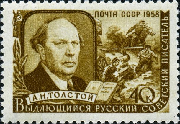 А. Н. Толстой на почтовой марке СССР