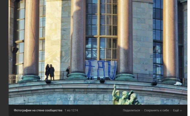Полиция не дала повесить «протестный» баннер на Исаакиевском соборе