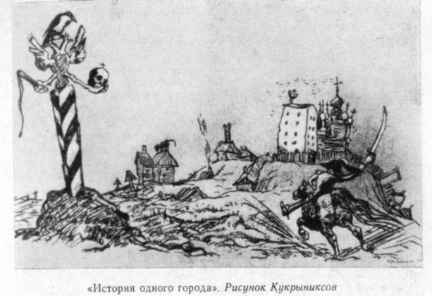 Кукрыниксы. История одного города