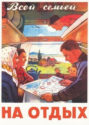 Советский плакат «Всей семьёй на отдых»