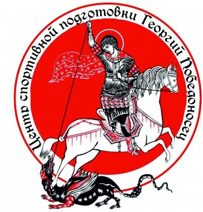 Эмблема Центра спортивной подготовки «Георгий Победоносец», г. Нерехта
