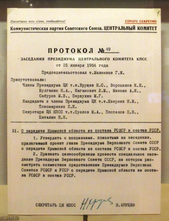 Протокол заседания Президиума ЦК КПСС от 25 января 1954