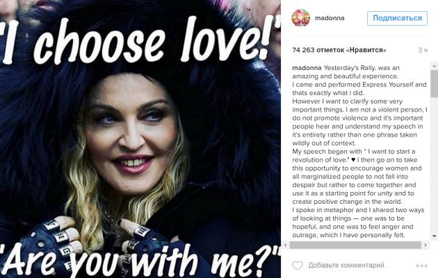 Мадонна объяснила свои ругательства в адрес Трампа