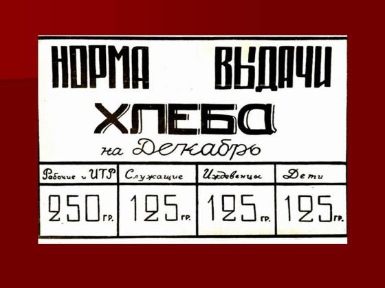 Такие объявления висели во всех булочных Ленинграда