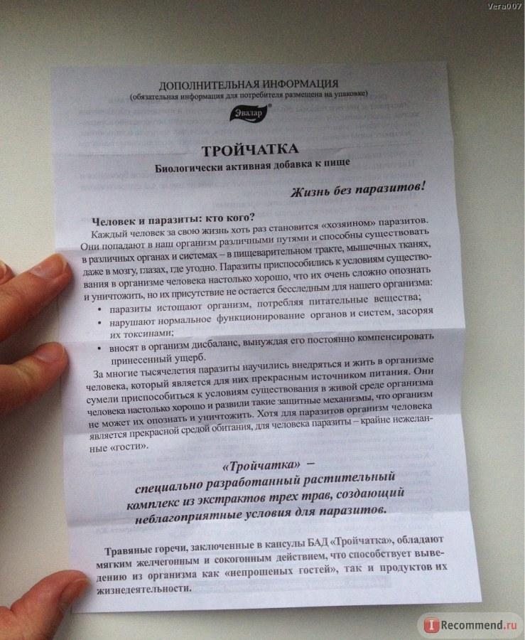 Бумажка-описание «Тройчатки Эвалар»