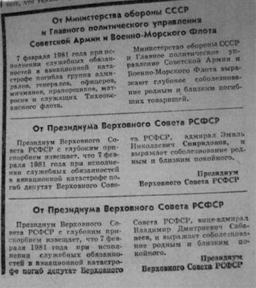 Вырезка из газеты «Красная Звезда» от 10 февраля 1981 года