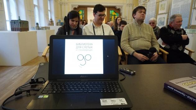 В Государственной библиотеке для незрячих и слабовидящих