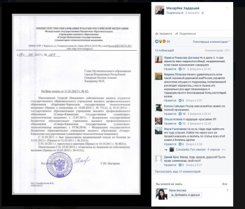 Главврач без диплома В Северной Осетии возмущены назначением  Ответ на запрос об образовании главврача Григория Никиташенко