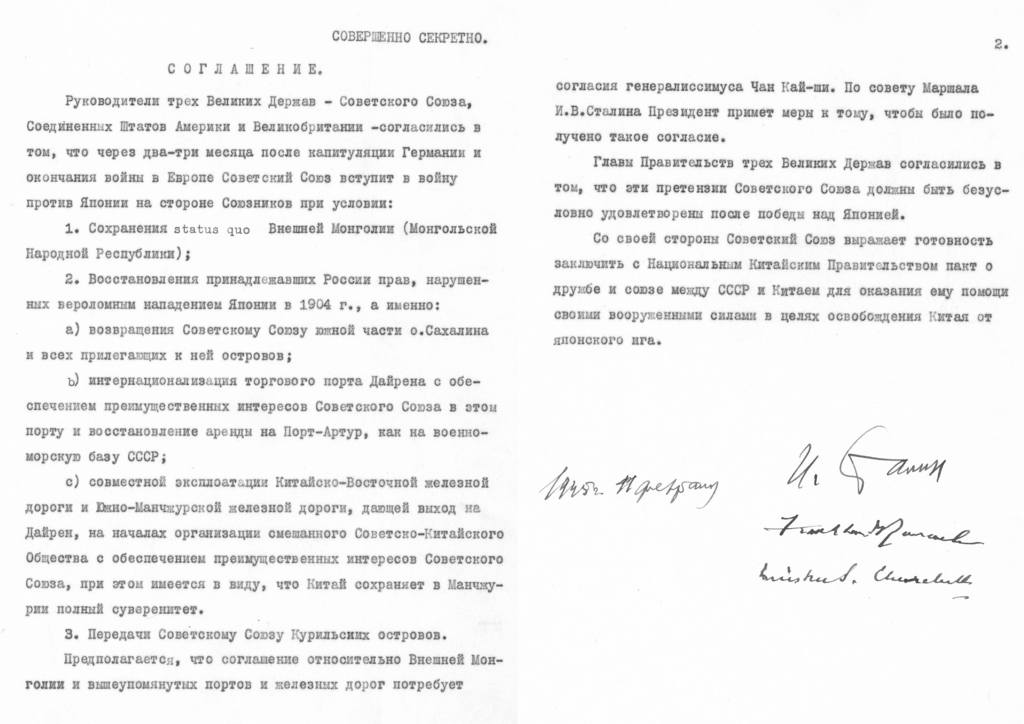 Соглашение о вступлении СССР в войну против Японии. 11 февраля 1945
