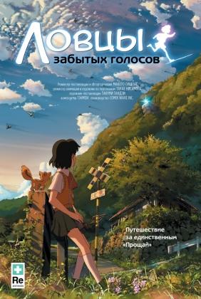 Афиша фильма «Ловцы забытых голосов» (2011)