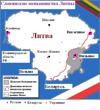 Славянские меньшинства Литвы