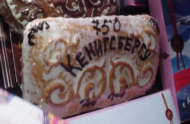 Кёнигсбергский пряник. 2005 год
