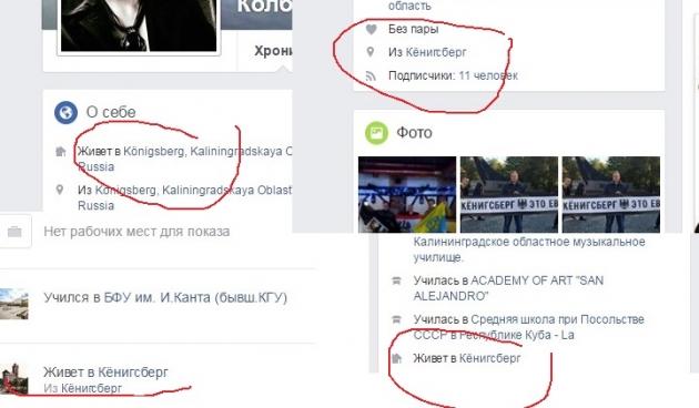 Примеры «жития» в Кёнигсберге на «Фейсбуке»