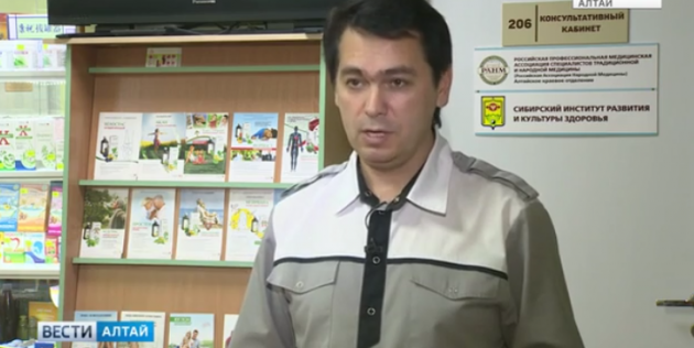 Президент Алтайского краевого отделения Российской ассоциации традиционной и народной медицины Александр Газаматов