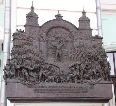 Мемориальная доска на фасаде Белорусского вокзала, посвящённая первому исполнению ансамблем Александрова песни «Священная война» 26 июня 1941 года