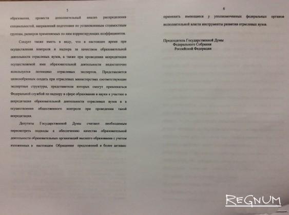 Обращение Государственной думы к председателю правительства РФ