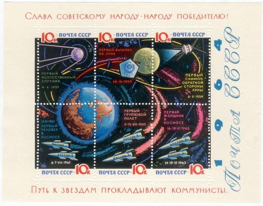 Путь к звёздам прокладывают коммунисты. Марка СССР. 1964