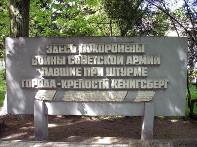 Братская могила участников штурма города-крепости Кёнигсберг