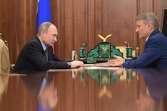 Встреча Владимира Путина с Германом Грефом