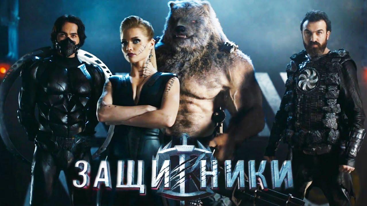 Русские фильмы 2017 года  смотреть онлайн бесплатно