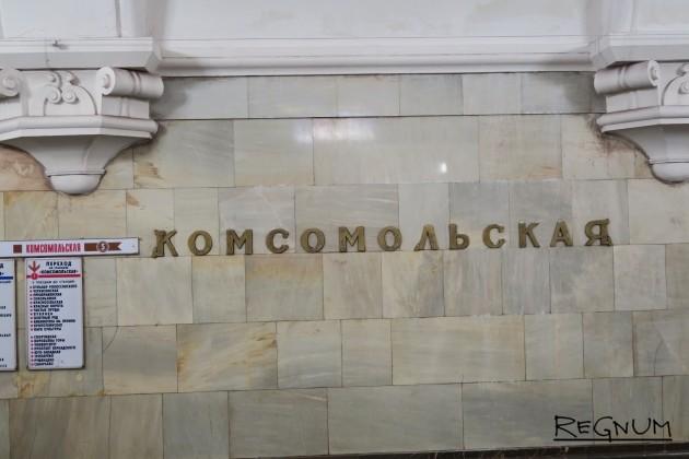 Станция метро «Комсомольская Кольцевая»