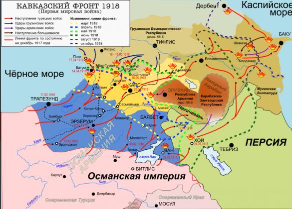 Наступление турецких войск в 1918