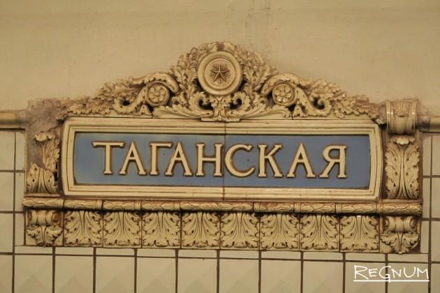 Подземный дворец коммунизма: Станция «Таганская Кольцевая»