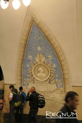 Медальон «Слава героям партизанам». Станция метро «Таганская Кольцевая»