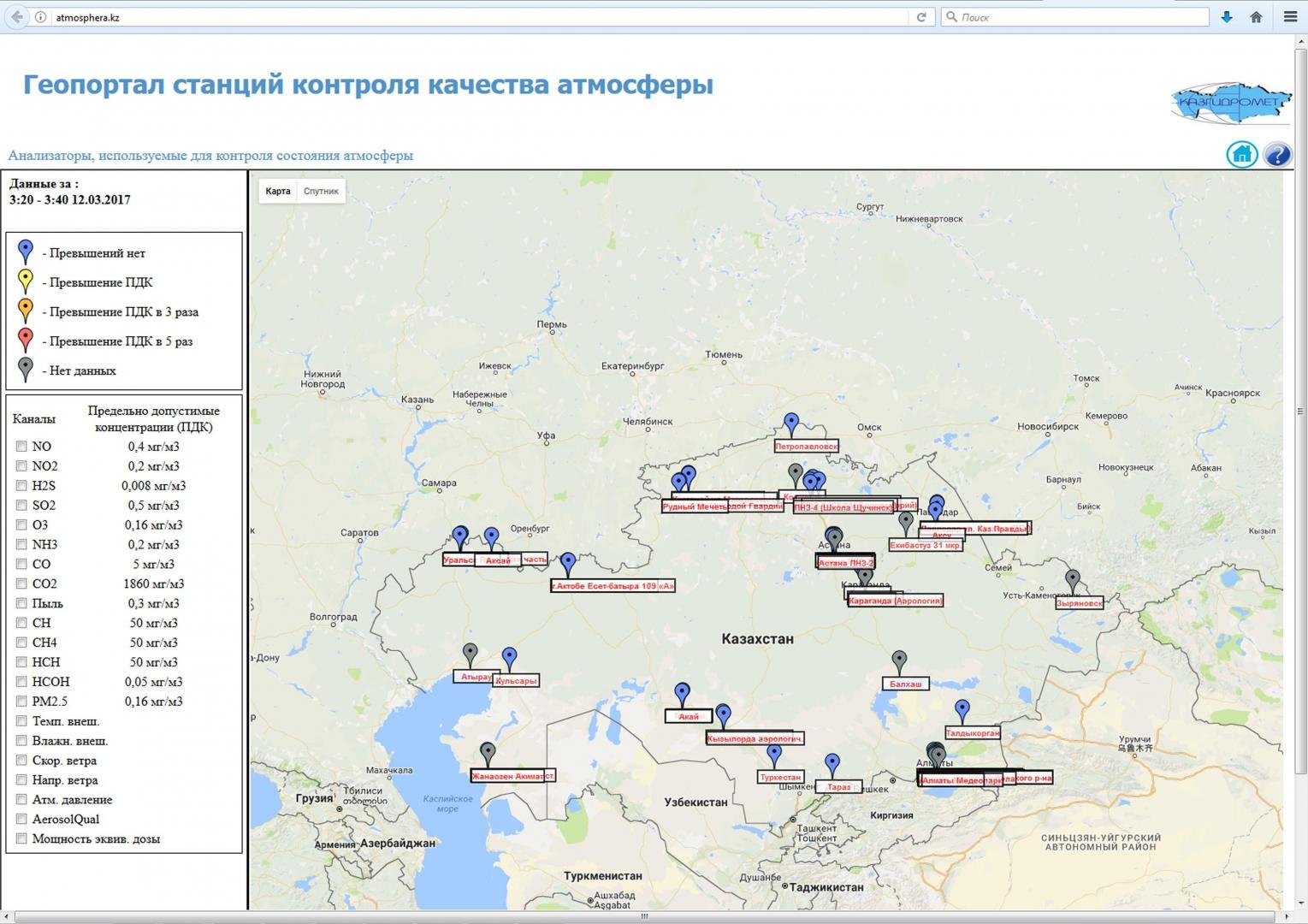 Рис. 1. Геопортал контроля качества атмосферы Республики Казахстан