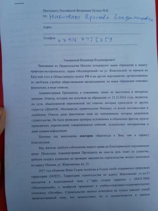 Противники строительства на Живописной улице вновь обратились к президенту