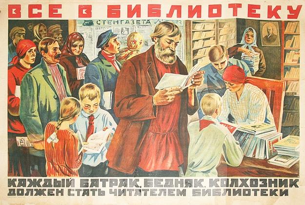 Советский плакат «Каждый батрак, бедняк, колхозник должен стать читателем библиотеки»