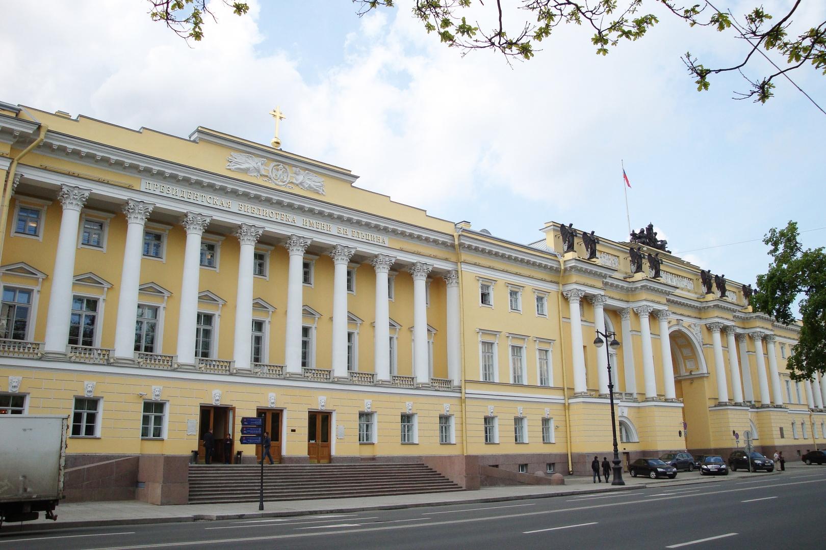Президентская библиотека им. Б. Ельцина, Санкт-Петербург