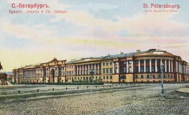 Здание Синода в Петербурге