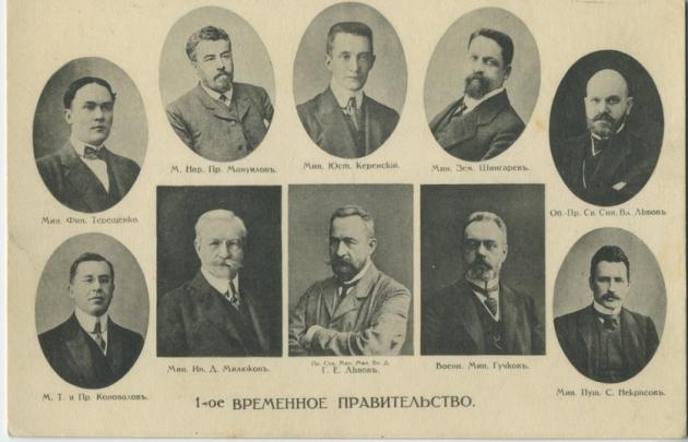 Первое Временное правительство