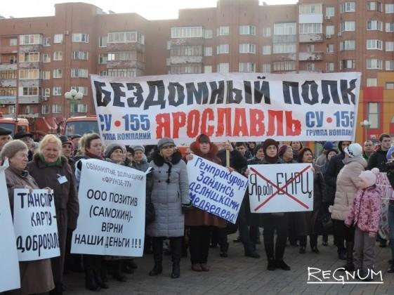 В Ярославле КПРФ провела несанкционированный митинг