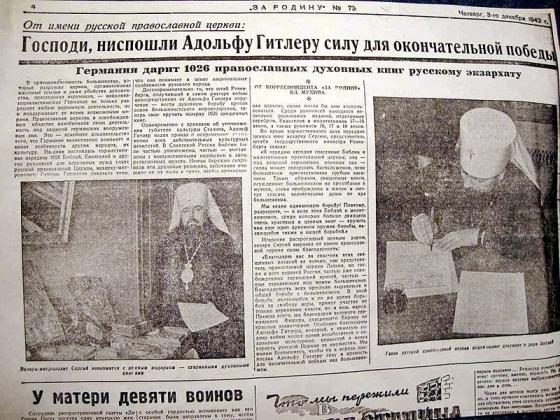 Номер власовской газеты «За Родину» от 3 декабря 1942