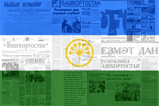СМИ Башкирии