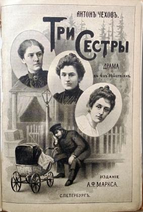 Обложка первого отдельного издания пьесы «Три сестры» (1901) с портретами первых исполнительниц в Художественном театре