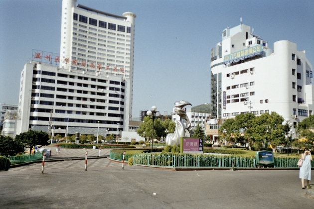 Город Вэньчжоу провинции Чжэцзян, КНР