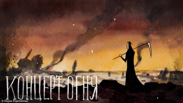 Рекламный плакат мультфильма «Концерт Огня» по мотивам одноименного комикса