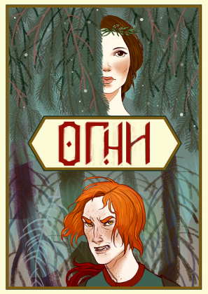 Огни (Обложка комикса победителя конкурса фестиваля КомМиссия)