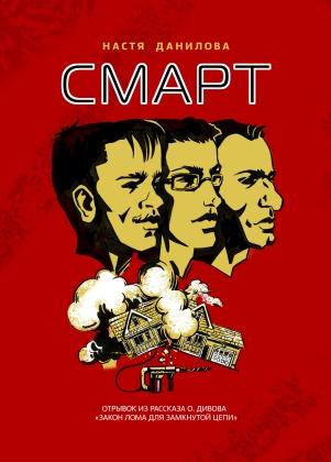 Смарт (Обложка комикса победителя конкурса фестиваля КомМиссия)