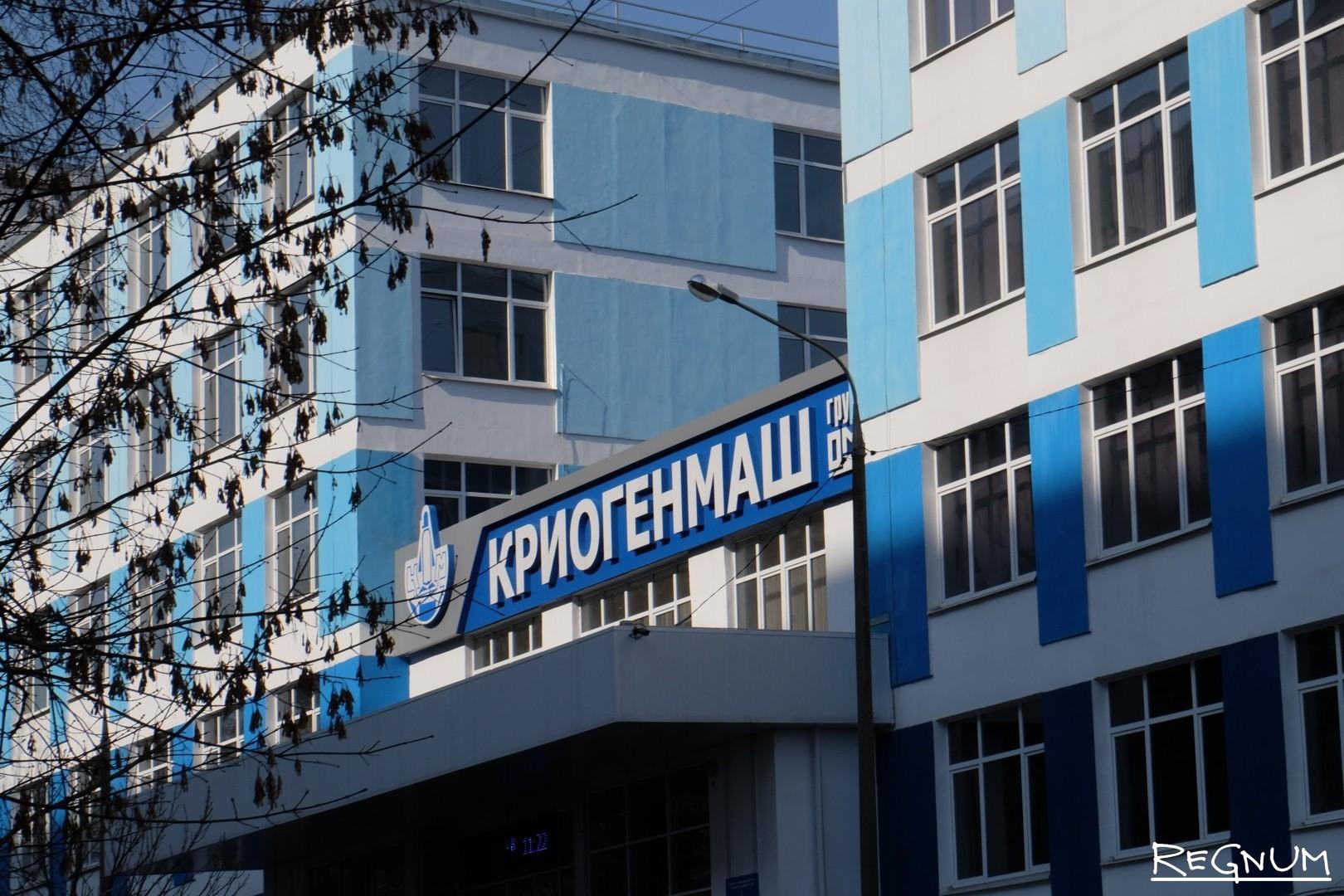 ПАО «Криогенмаш»