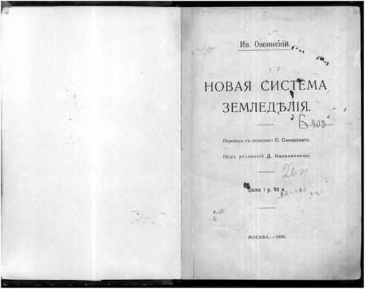 Рис. 2. Московское издание  1909 года «Новой системы земледелия» Ивана Овсинского