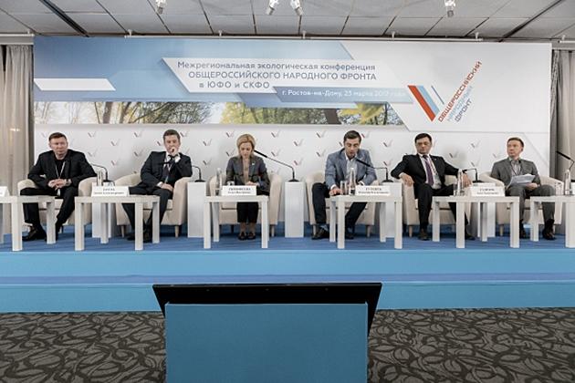 В Ростове-на-Дону завершилась межрегиональная экологическая конференция ОНФ