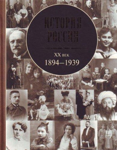 История России. XX  век