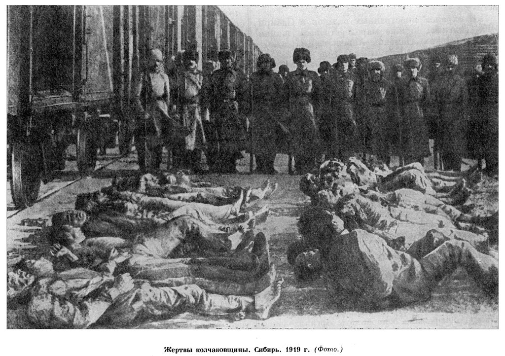 Жертвы белого террора. 1919