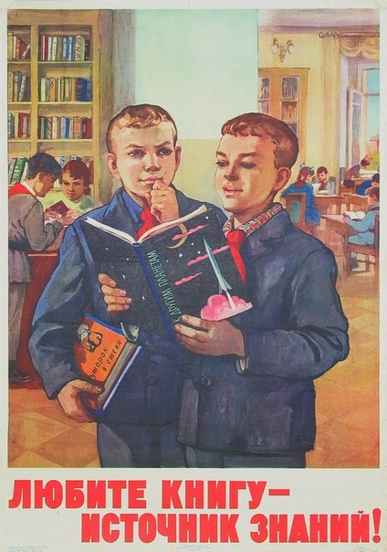 Картинки по запросу любите книгу источник знаний