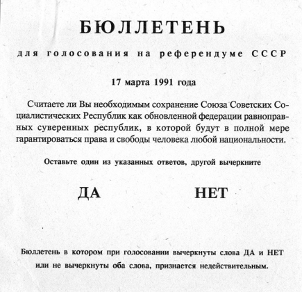 Бюллетень для голосования. Всесоюзный референдум о сохранении СССР. 17 марта 1991 года